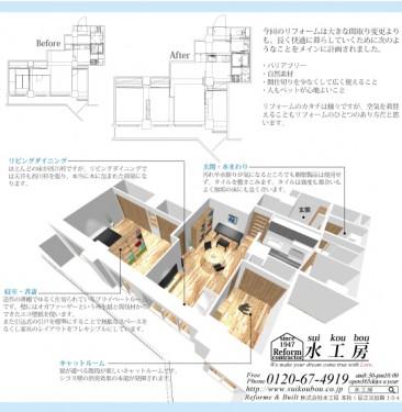 板橋区中台マンション全面リフォーム工事パース