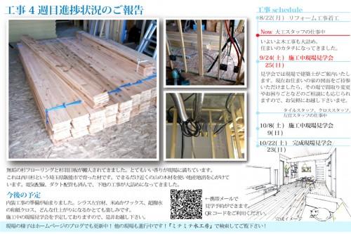 板橋区中台マンションリフォーム週刊報告vol.4