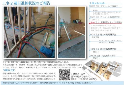 週刊リフォームニュースvol.2 板橋区中台マンション