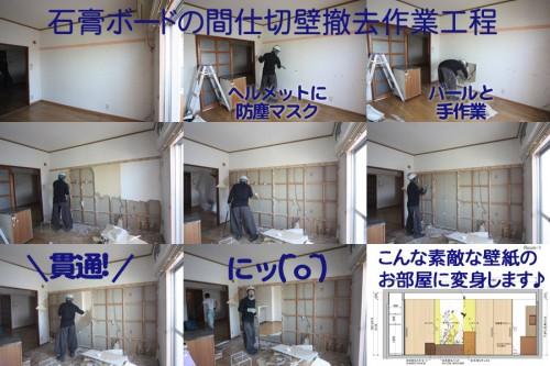 川口市中古マンションリフォーム解体作業