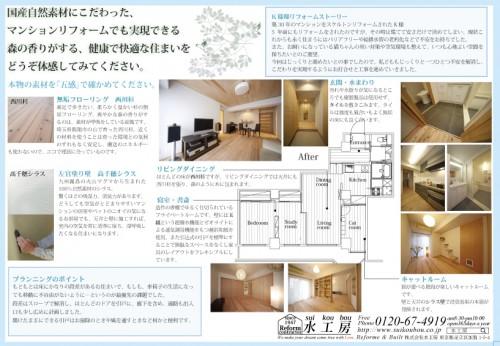 板橋区中台マンション完成見学会 10/29(土)・30(日)
